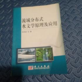 流域分布式水文学原理及应用