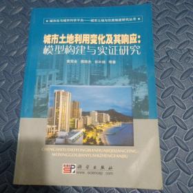 城市土地利用变化其及响应:模型构建与实证研究