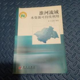 淮河流域水资源可持续利用