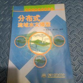 分布式流域水文模型