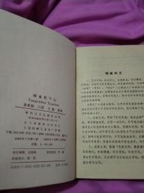 杨金豹下山 传统评书