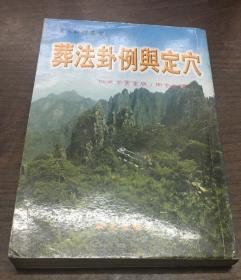四库全书重版《图解葬法卦例与定穴》