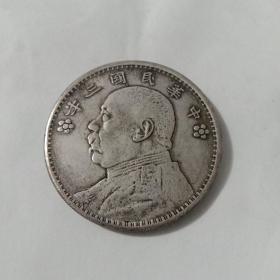 银元-1  中华民国三年