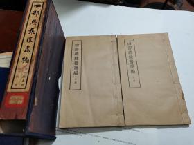 四部总录医药编 -中下册 1955年 商务印书馆 铅印 大开本