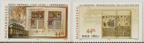 2003匈牙利邮票,图书艺术(与中国联合发行),2全。