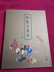 中国书画选集 恭王府藏  阴隲文图说