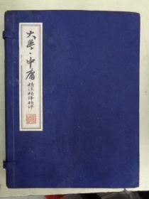 大学·中庸 精注精译精评(16开线装 全一函二册)