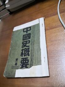 中国史概要   (民国35年)