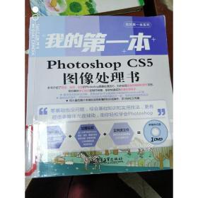 正版特价现货~我的第一本Photoshop CS5图像处理书9787121139启赋