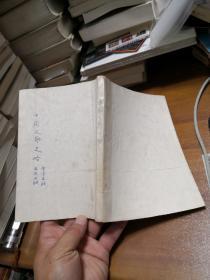 中国文艺史略 (民国版)