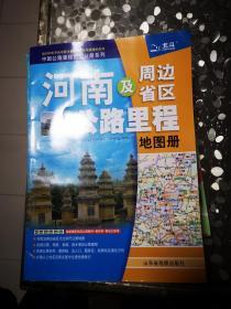河南省及周边省区公路里程地图册