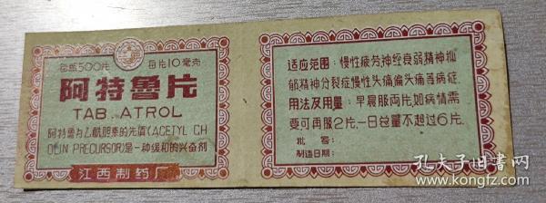 老药标(阿特鲁片)江西制药厂.
