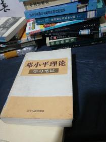 邓小平理论学习笔记