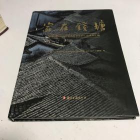 家在钱塘:杭州市农村历史建筑综合保护工程成果汇编(2009-2017)