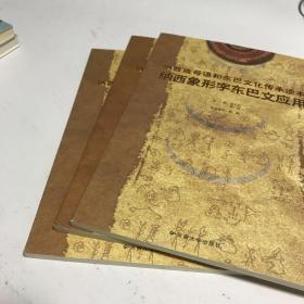纳西族母语和东巴文化传承读本(全3册)