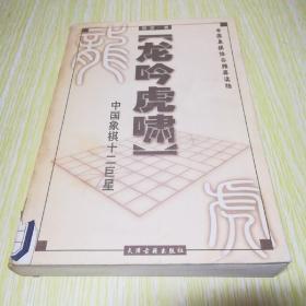 龙吟虎啸:中国象棋十二巨星