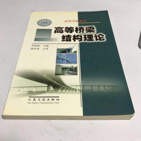 高等学校教材:高等桥梁结构理论