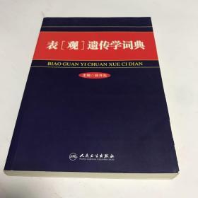 表(观)遗传学词典