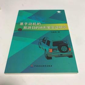 北京第二外国语学院博士学术文库:基于动机的旅游目的地形象实证研究