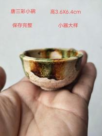 唐三彩小碗