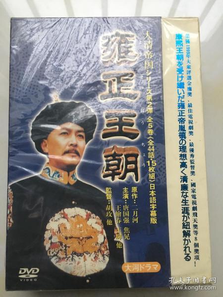 电视连续剧 雍正王朝 日版 国内厂家版 DVD  15碟 全新未拆封 唐国强