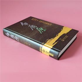 白鹿原 精装完整无删减陈忠实的原著名经典长篇小说作品书籍正版