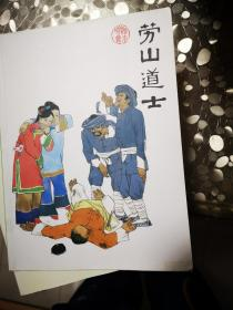 劳山道士(聊斋绘本)