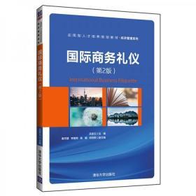 二手 国际商务礼仪 第二2版 应用型人才培养规划教材经济管理系列
