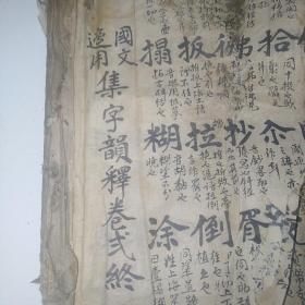 民国时期,手抄大本,作者原稿,集字韵释