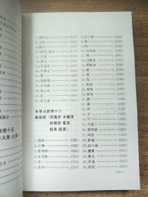 本草从新 [清]吴仪洛 原著;郭薇、  原版内页干净
