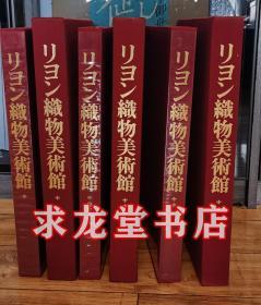 国内现货 リヨン织物美术馆 1〜3巻     里昂织物美术馆