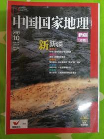 中国国家地理杂志2013年期10  新疆专辑