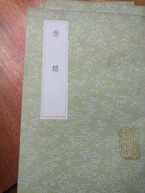 声类(丛书集成初编 1253)