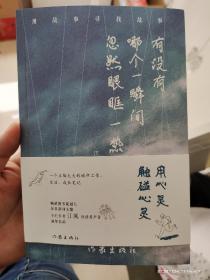 有没有哪个一瞬间忽然眼眶一热   哲思杂志编辑 江城签名日期