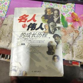 名人与伟人的成长历程(无光盘) 新锐 / 沈阳出版社 / 2003-07 / 平装