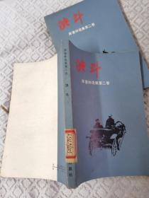 决斗(库普林选集第二卷)