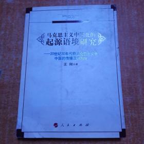 马克思主义中国化的起源语境研究:20世纪30年代前马克思主义在中国的传播及中国化