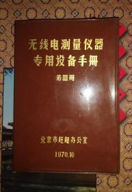 无线电测量技术专用设备手册,第四册