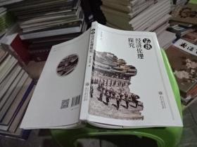 苗族经济伦理探究 毛边本 实物图  货号1-6  正版 无勾画