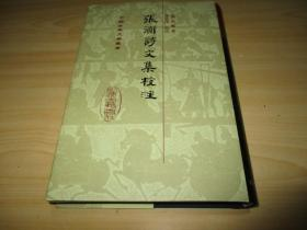 张衡诗文集校注  精装2019.06上海古籍出版社