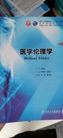 医学伦理学(第5版/本科临床/配增值)