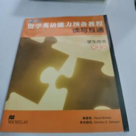 留学英语能力预备教程:读写互通学生用书第2级