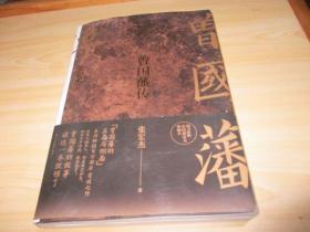 曾国藩传 2019.01民主与建设出版社