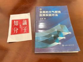 金属的大气腐蚀及其实验方法(中国工程院院士亲自作序推荐)