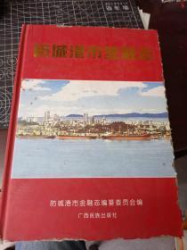 防城港市金融志