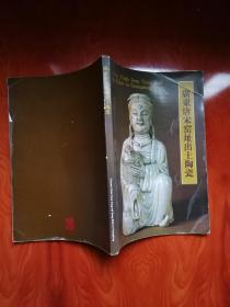 广东唐宋窑址出土陶瓷