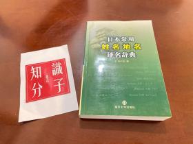 日本常用姓名地名译名辞典