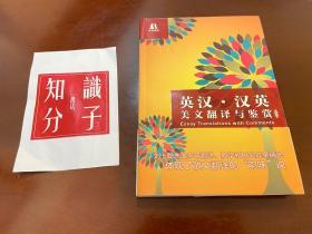 双语译林:英汉汉英美文翻译与鉴赏