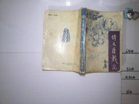 倚天屠����(四)