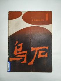 【创刊号欣赏】湖南湘潭1985年《乌石》创刊号